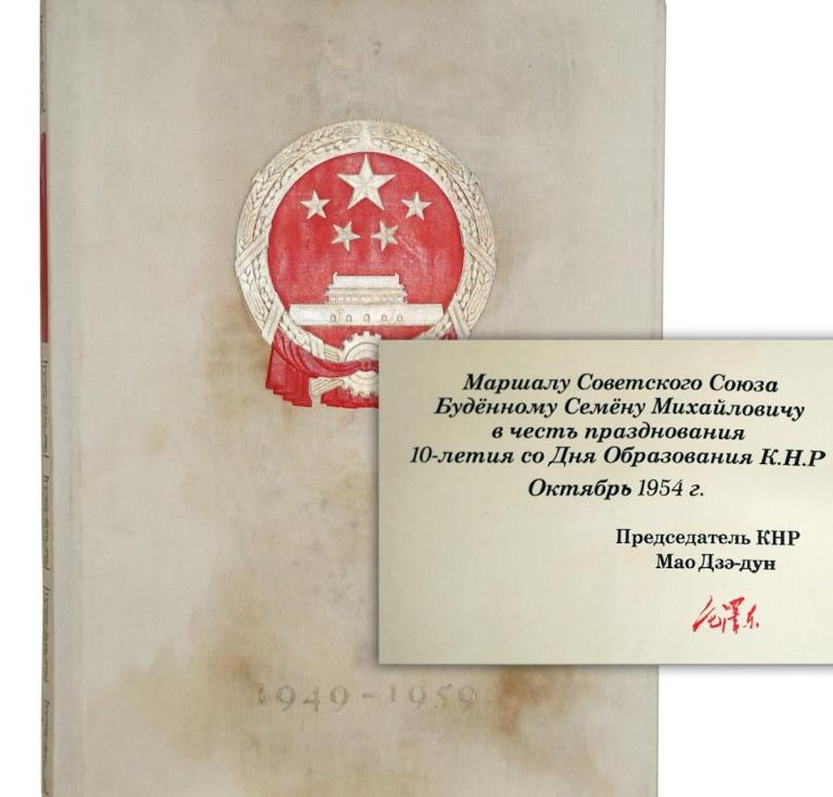 Mao Zedong signed book